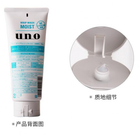 uno face wash
